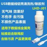 高品質USB資料線鋁殼除膠清潔劑 資料線解膠劑
