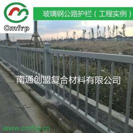 南通创盟工厂直销: 玻璃钢市政护栏 FRP公路栏杆