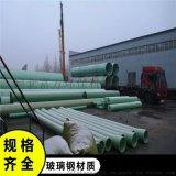厂家供应玻璃钢管道 地埋夹砂排水排污管道