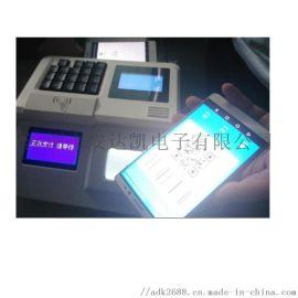 福建二维码刷卡机特点 自助扫码充值补贴二维码刷卡机
