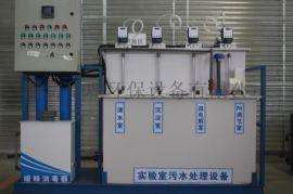 小型实验室污水处理设备物美价廉