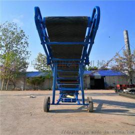 移动带式防滑输送机 粮食装卸车专用皮带机qc