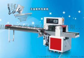 厂家直销颗粒、粉末、螺丝自动机械枕式五金包装机