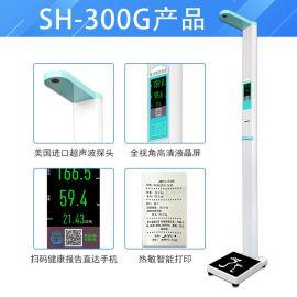 电子身高体重秤 健康一体机生产厂家