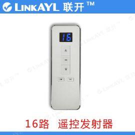 LK-RT1116 16路无线遥控发射器 开窗器遥控器 开窗机控制器遥控器