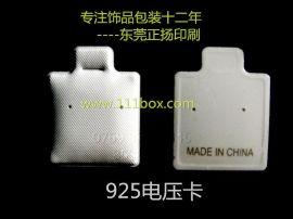 pp/pvc/pet/eva表绒布电压饰品卡片