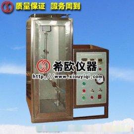 XU8326纺织物垂直阻燃性能测试仪