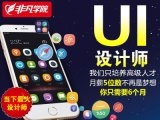 上海UI设计培训速成班