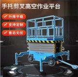 1000公斤高空清洁检修平台 电动液压升降平台