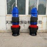 立式潜水轴流泵  东坡立式轴流潜水泵