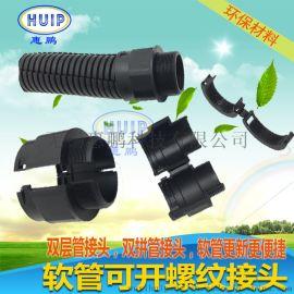可开式螺纹接头 尼龙PA66材质 进口品质 双层开口波纹管配套尺寸接头