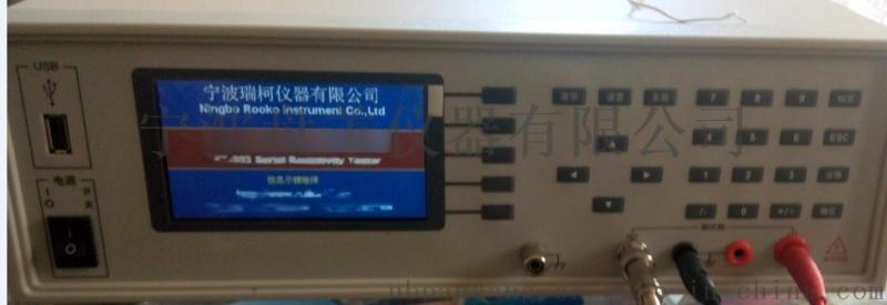 2683经济型表面电阻和体积电阻测试仪