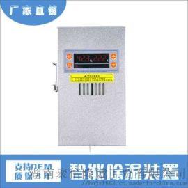 高压配电柜除湿器 JXCS-B60TS 查找搜索