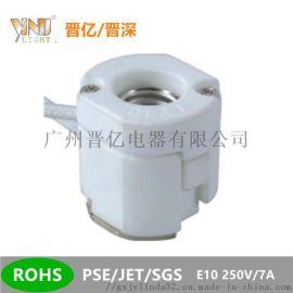 日规PSE认证E10陶瓷螺口灯座日本瓷灯头SGS