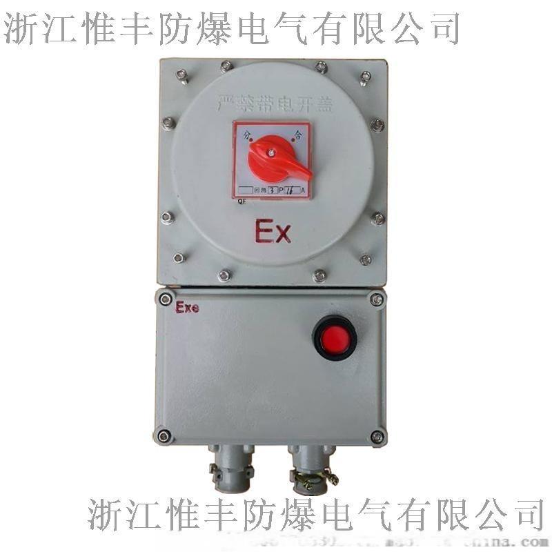 BDZ52防爆空气开关断路器