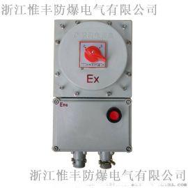 BDZ52防爆空氣開關斷路器