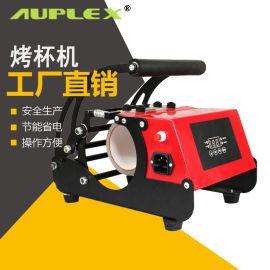 热转印烤杯机马克杯烫印机器单工位