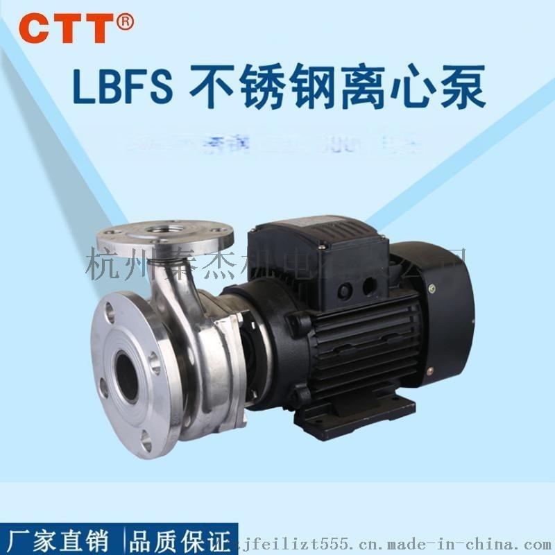 小型清水泵抽酒泵豆浆抽水泵 不锈钢耐酸碱自吸泵