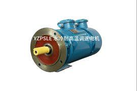 耐高温电机YZPSLE160M2-8/5.5KW