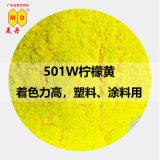 徐州美丹501W柠檬铬黄PVC塑料色粉厂商着色强