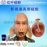 人体硅胶 影视道具用的人体硅胶