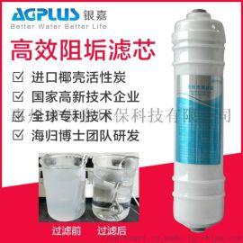 银嘉阻垢炭膜 高效去除水垢净水器滤芯