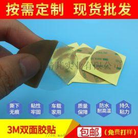 透明胶贴 圆形3M300LSE透明无痕强粘双面胶贴