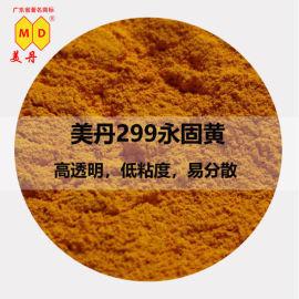 北京299永固黄厂家有机黄色工业颜料色浓度高