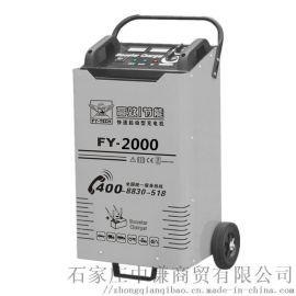 飛鷹FY-2000汽車電瓶充電機 快速啓動機