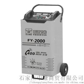 飞鹰FY-2000汽车电瓶充电机 快速启动机