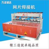 數控建築鋼筋網排焊機