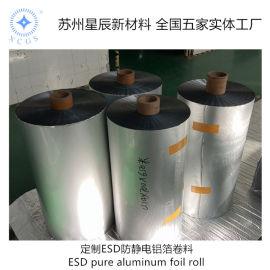 定制ESD防静电铝箔膜复合卷料 源头厂家质量保障