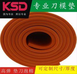 上海高回弹泡棉,刀模专用泡棉,垫刀泡棉