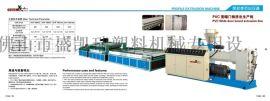 PVC中空格子板挤出机PVC扣板挤出机生产线