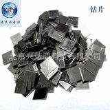 99.98%电解钴电解钴片 厂家直供 合金用电解钴片 钴板 可定制尺寸