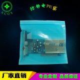 厂家全新料吹膜蓝色塑料pe袋 电子产品防静电防尘防水塑料包装袋