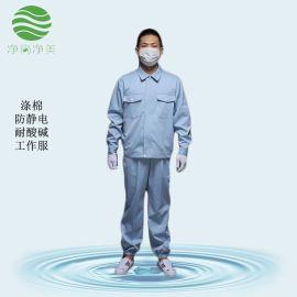 防靜電耐酸鹼服 滌棉斜紋 石油煤礦勞保工作服套裝