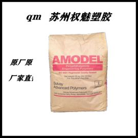现货美国阿莫科 PPA A-1133HS BK324 玻纤增强33% 高强度耐高温