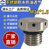 M12*1.5不锈钢金属防水透气阀户外灯具led呼吸器IP68防油厂家直销