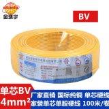 廠家直銷金環宇電線電纜BV4平方家用電線空調銅芯線單芯線纜