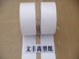 75g 白色离型纸