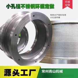 颗粒机不锈钢环模订做,常年现货压辊压轮皮