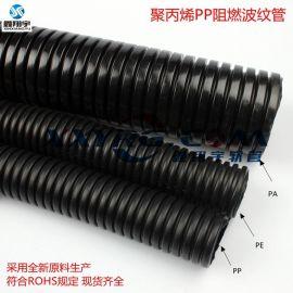 环保无卤阻燃防火绝缘聚丙烯PP汽车线整保护管, 穿线塑料波纹管,