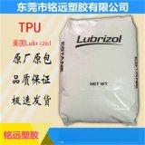 熱熔TPU 路博潤 54353 阻燃級TPU 高耐熱聚氨酯 耐候性佳 低硬度