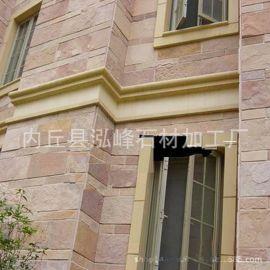 南京蘑菇石厂家粉红色文化石批发供应