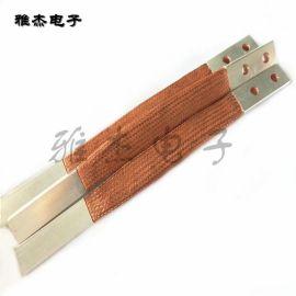 供应铜编织线软连接(铜编织带) 接地线 导电带 铜导线 铜母线排
