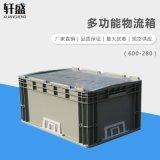 轩盛,600-280物流箱,带盖物流箱,养鱼收纳箱