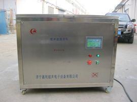 厂家直销 XC-110A型 全自动超声波清洗机 山东鑫欣全国联保