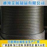 11mm(6*19)带油黑色光面钢丝绳 起重钢丝绳 行车用绳子 吊绳
