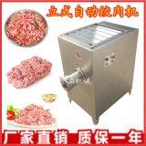 120型冻肉绞肉机 鸭骨鸡骨架带骨不锈钢冻肉绞肉机 食品机械设备